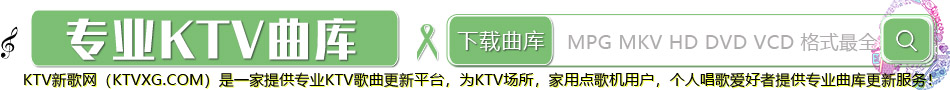 中国KTV网-ktv歌曲下载_高清歌库_ktv歌曲排行榜